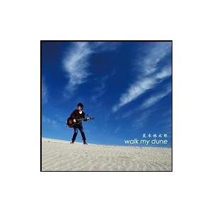荒木林太郎 walk my dune CD