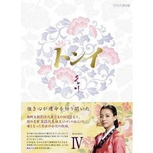 ハン・ヒョジュ トンイ BOX IV DVD...