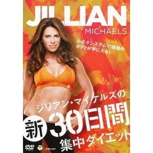 ジリアン・マイケルズ ジリアン・マイケルズの新...の関連商品7