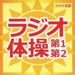 青山敏彦 ラジオ体操 第1第2 CD