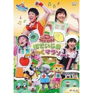 横山だいすけ NHKおかあさんといっしょファミリーコンサート ぽていじま・わくわくマラソン! DVD|タワーレコード PayPayモール店
