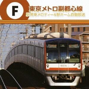 東京メトロ副都心線 駅発車メロディー & 駅ホーム自動放送 CD