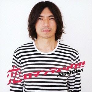 ryo fukawa (ロケットマン) 恋ロマンティック!! CD|tower