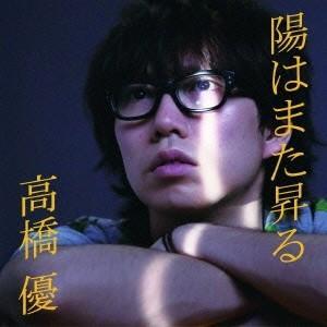 高橋優 陽はまた昇る<通常盤> 12cmCD Single...