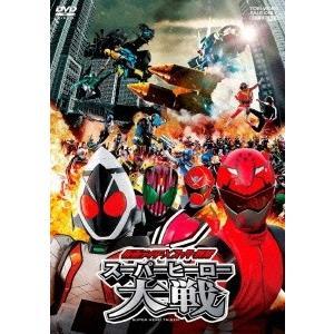 仮面ライダー×スーパー戦隊 スーパーヒーロー大戦<通常版> DVD