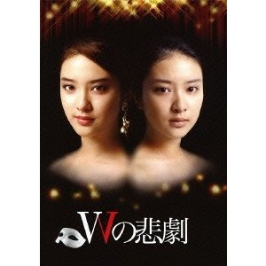 武井咲 Wの悲劇 DVD-BOX DVD...
