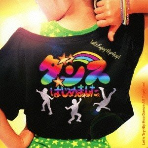 鈴木翼 ダンスはじめました。 子どもも大人もやってみよう!基礎からわかるHip Hop! CD