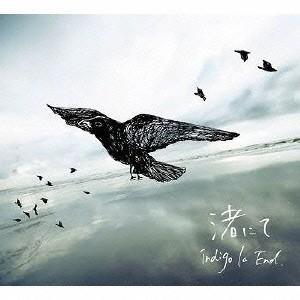 indigo la End 渚にて CD