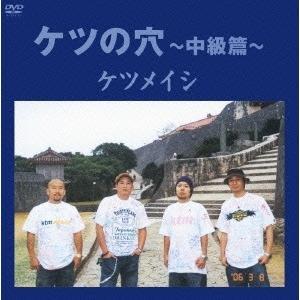 ケツメイシ ケツの穴〜中級篇〜 DVD