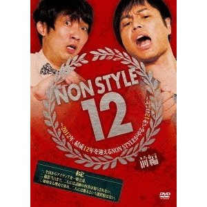 NON STYLE NON STYLE 12 前編 〜201...