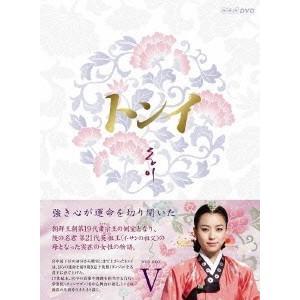 ハン・ヒョジュ トンイ BOX V DVD...