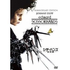 シザーハンズ<特別編> DVD