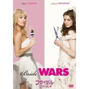 ブライダル・ウォーズ DVD