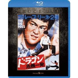ロー・ウェイ ドラゴン危機一発 エクストリーム・エディション Blu-ray Disc 特典あり