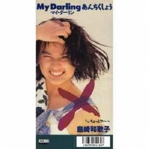 島崎和歌子 MY DARLINGあんちくしょう MEG-CD...