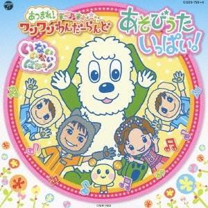 Various Artists いないいないばぁっ! あつまれ!ワンワンわんだーらんど あそびうたいっぱい! [CD+DVD] CD