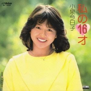 小泉今日子 私の16才 MEG-CD...