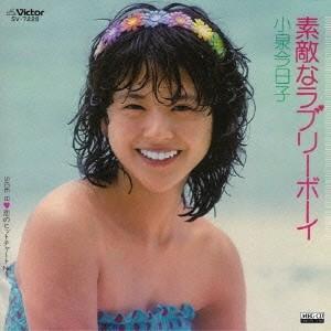 小泉今日子 素敵なラブリーボーイ MEG-CD...