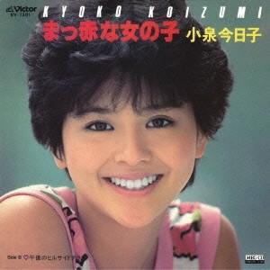 小泉今日子 まっ赤な女の子 MEG-CD...