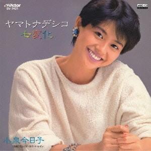 小泉今日子 ヤマトナデシコ七変化 MEG-CD...