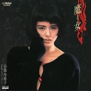 小泉今日子 魔女 MEG-CD