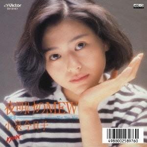 小泉今日子 夜明けのMEW MEG-CD...