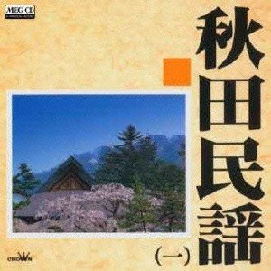 秋田民謡1 MEG-CD