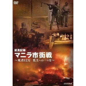 中條誠子 証言記録 マニラ市街戦 〜死者12万 焦土への一ヶ月〜 DVD