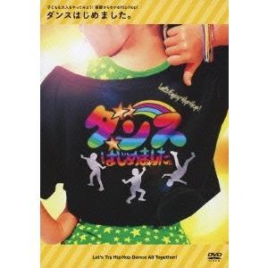 ダンスはじめました。 子どもも大人もやってみよう!基礎からわかるHip Hop! DVD|タワーレコード PayPayモール店