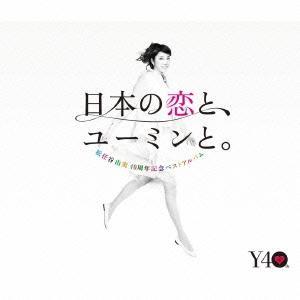 松任谷由実 日本の恋と、ユーミンと。 The Best Of...