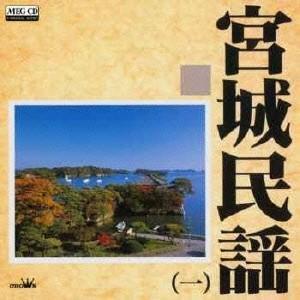 宮城民謡1 MEG-CD