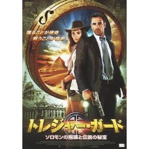 トレジャー・ガード ソロモンの指環と伝説の秘宝 DVD