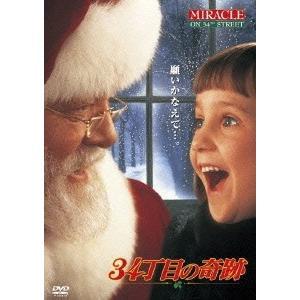 34丁目の奇跡 DVD