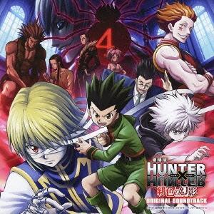 平野義久 劇場版HUNTER×HUNTER 緋色の幻影 オリジナル サウンドトラック CD