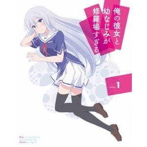 俺の彼女と幼なじみが修羅場すぎる Volume.1 [DVD+CD]<完全生産限定スペシャルプライス...