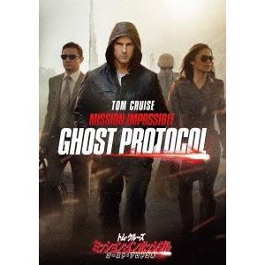ミッション:インポッシブル/ゴースト・プロトコル DVD
