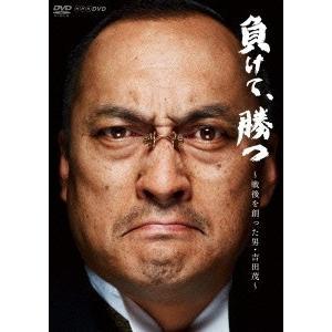 渡辺謙 負けて、勝つ〜戦後を創った男・吉田茂〜DVD-BOX...