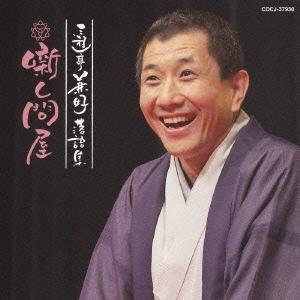 三遊亭兼好 三遊亭兼好落語集 噺し問屋 長屋の花見/権助魚 CD
