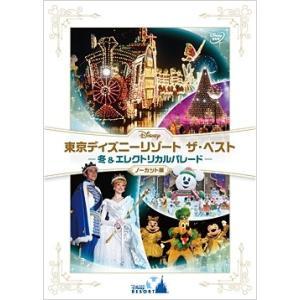 東京ディズニーリゾート ザ・ベスト -冬 & エレクトリカルパレード- <ノーカット版> DVD ※...