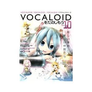 VOCALOIDをたのしもう Vol.10 Mook