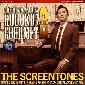 THE SCREENTONES 孤独のグルメ シーズン 2 オリジナルサウンドトラック CD|タワーレコード PayPayモール店