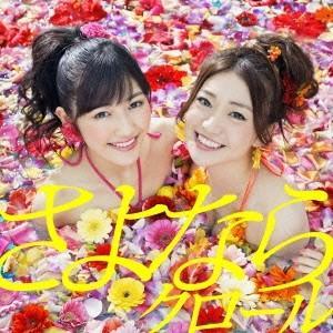 AKB48 さよならクロール (初回限定盤/Type A) [CD+DVD] 12cmCD Single ※特典あり|tower