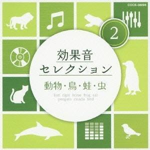 効果音セレクション2 動物・鳥・蛙・虫 CD