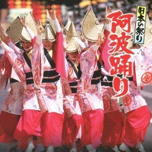 Various Artists 日本の祭り 阿波踊り CD