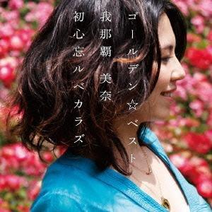 我那覇美奈 ゴールデン☆ベスト 我那覇美奈 初心忘ルベカラズ Blu-spec CD