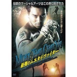 最強のムエタイ・ファイター DVD