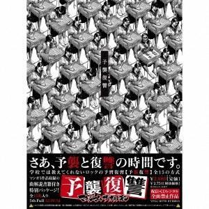 マキシマム ザ ホルモン 予襲復讐 [CD+解説本] CD