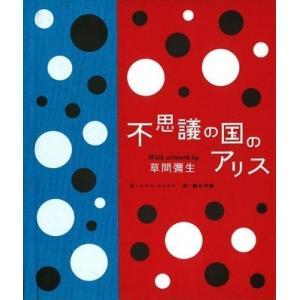 ルイス・キャロル 不思議の国のアリス with artwork by 草間彌生 Book