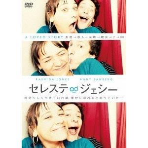 セレステ&ジェシー DVD