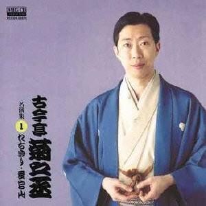 古今亭菊之丞 古今亭菊之丞 名演集1 たちきり/愛宕山 MEG-CD